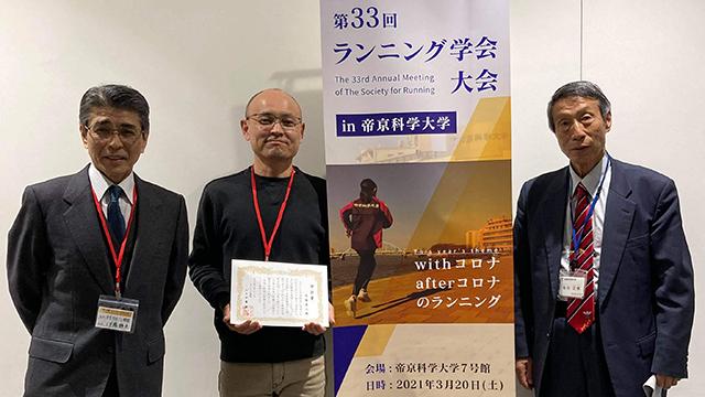 佐藤善人准教授がランニング学会2020年度学会賞を受賞
