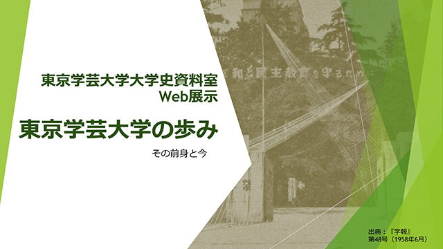東京学芸大学大学史資料室Webギャラリーの開設とWeb展示会「東京学芸大学の歩み」公開のご案内