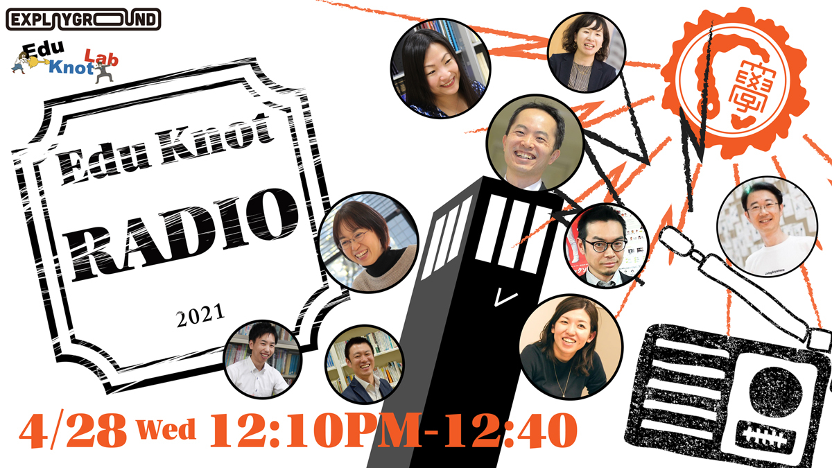 Explayground【Edu Knot Lab】企画  Edu Knot Radio Vol. 1  アーカイブ公開