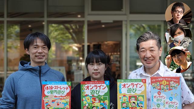 鉃矢悦朗教授と森山進一郎准教授が監修した「リモート生活でレクリエーション!」が完成いたしました。