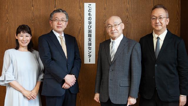 東京学芸大学こどもの学び困難支援センターを開所しました。