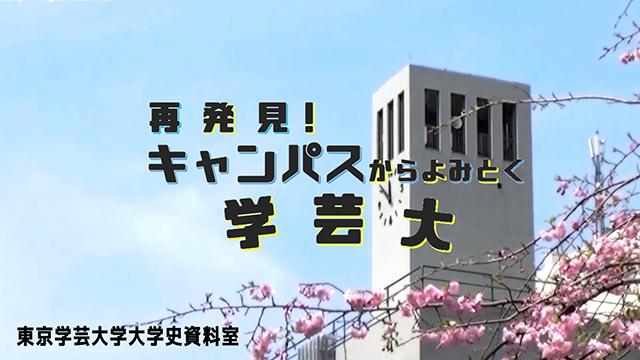 キャンパスツアー動画「再発見!キャンパスからよみとく学芸大」公開のご案内