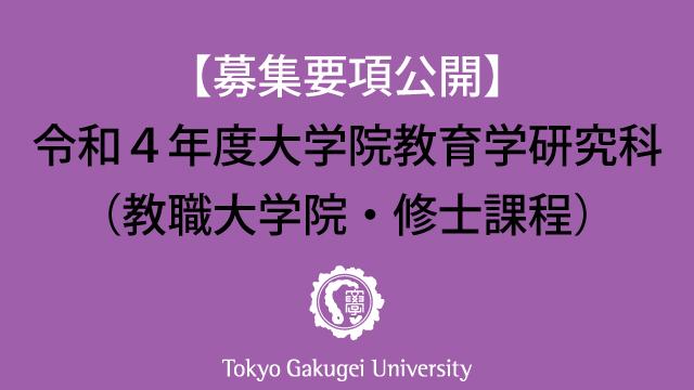 【募集要項公開】令和4年度大学院教育学研究科(教職大学院・修士課程)