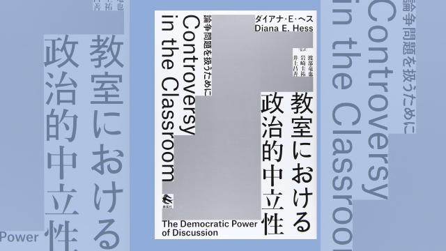 『教室における政治的中立性』(本学教員監訳)の書評が朝日新聞朝刊に掲載されました。