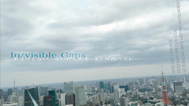 6/12, 6/13 展示とオンライン・トークイベント『In/visible Gaps:あるけどない、ないけどある - 不/可視のズレ-』のお知らせ