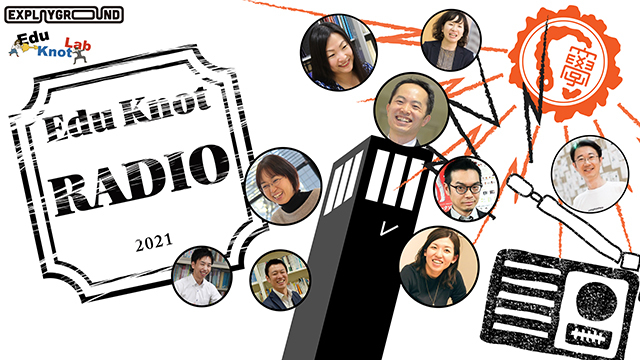 Explayground【Edu Knot Lab】企画 Edu Knot Radio Vol.11 アーカイブ公開