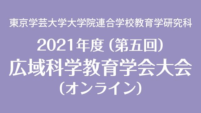 第5回広域科学教育学会大会の開催について(7月4日)
