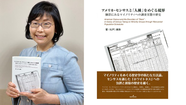 菅美弥教授の著書が日本アメリカ学会第2回中原伸之賞を受賞しました