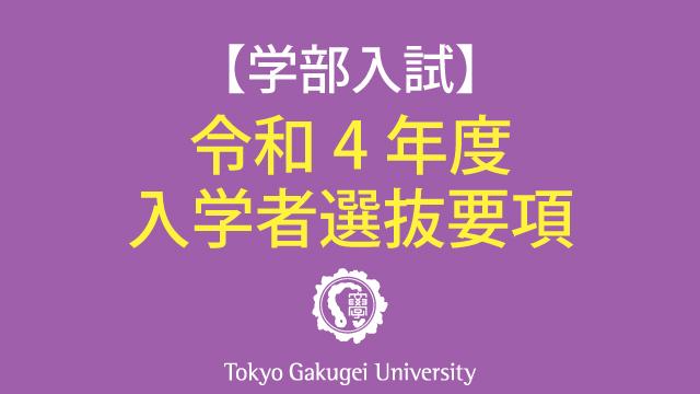 【学部入試】令和4年度入学者選抜要項を公開しています
