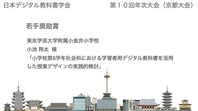 附属小金井小学校・小池翔太教諭 日本デジタル教科書学会「若手奨励賞」を受賞しました