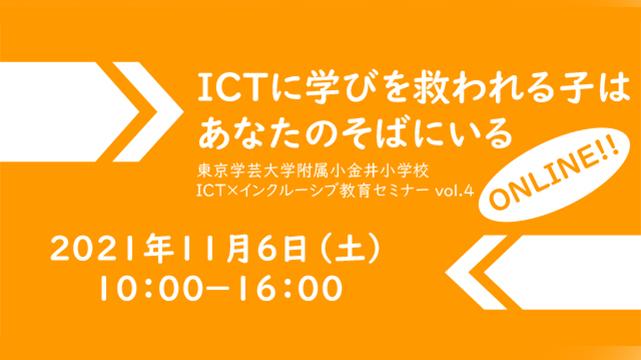 東京学芸大附属小金井小学校 ICT×インクルーシブ教育セミナーVol.4オンライン開催のご案内