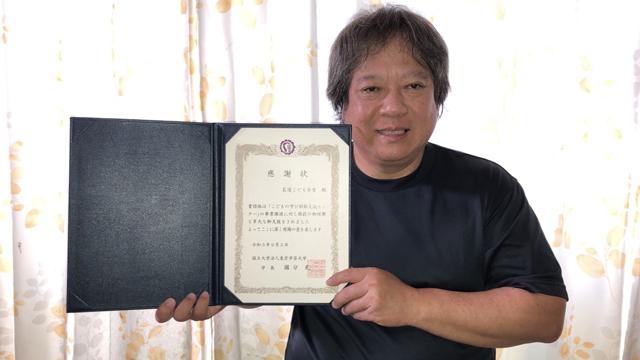 東京学芸大学こどもの学び困難支援センターから名護こども食堂への寄附感謝状贈呈式が開催されました