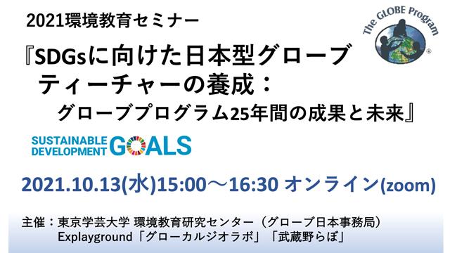 2021環境教育セミナー『SDGsに向けた日本型グローブティーチャーの養成:グローブプログラム25年間の成果と未来』オンライン開催のご案内