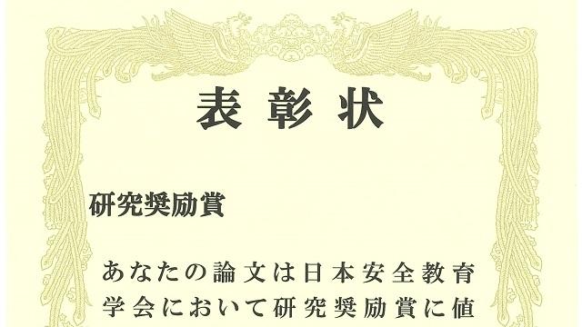 本学大学院連合学校教育学研究科(博士課程)に在籍する藤澤健幸さんの論文が,令和3年度の日本安全教育学会研究奨励賞を受賞しました。