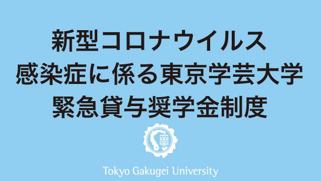 新型コロナウイルス感染症に係る東京学芸大学緊急貸与奨学金制度