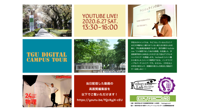 TGU Digital Campus Tour 高画質編集版