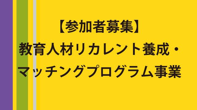 【参加者募集】教育人材リカレント養成・マッチングプログラム事業
