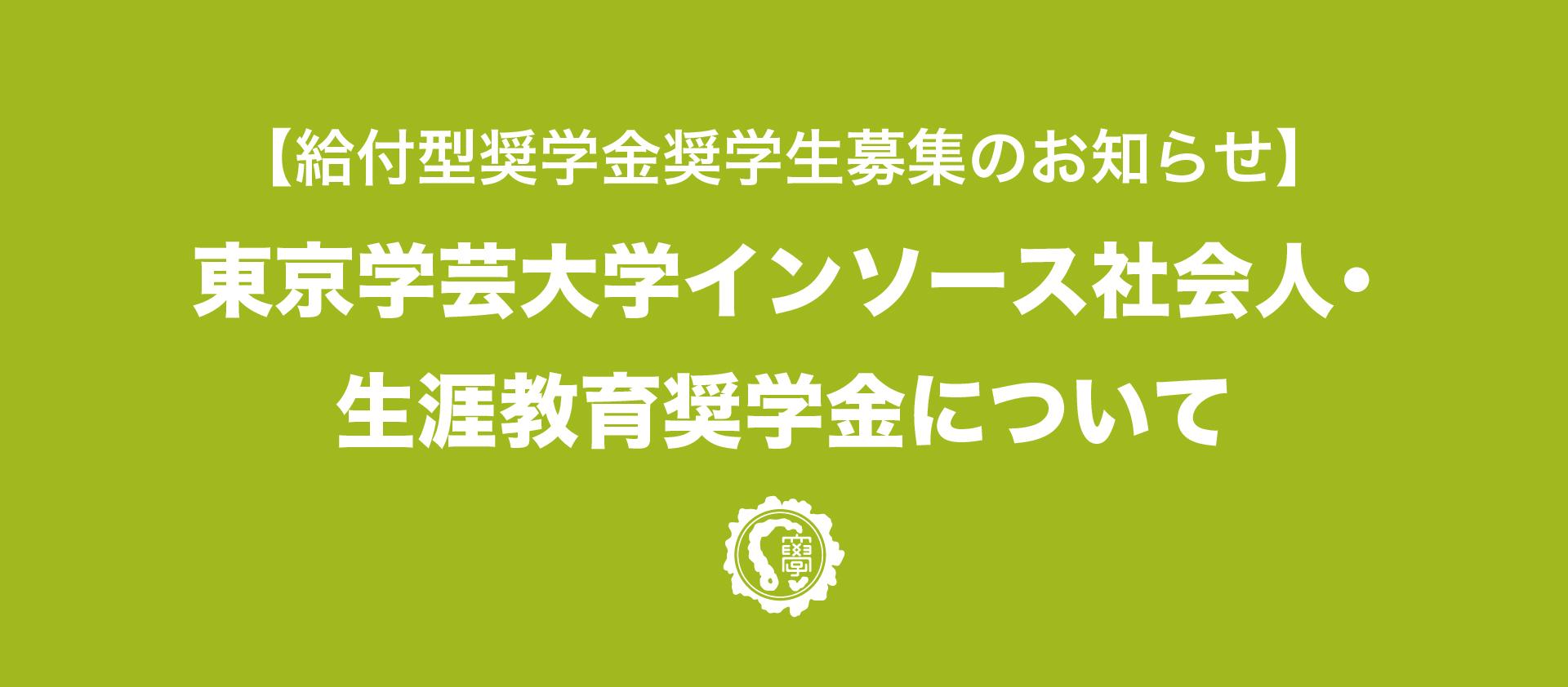 【給付型奨学金奨学生募集のお知らせ】東京学芸大学インソース社会人・生涯教育奨学金について