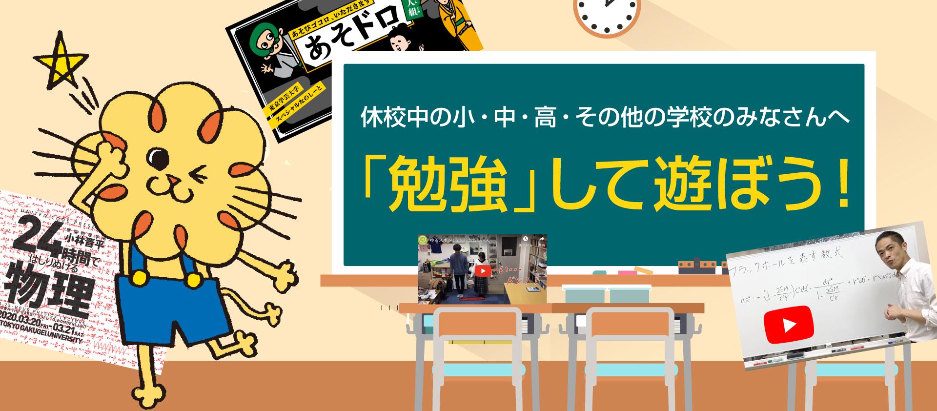 「勉強」して遊ぼう!(4/27更新)