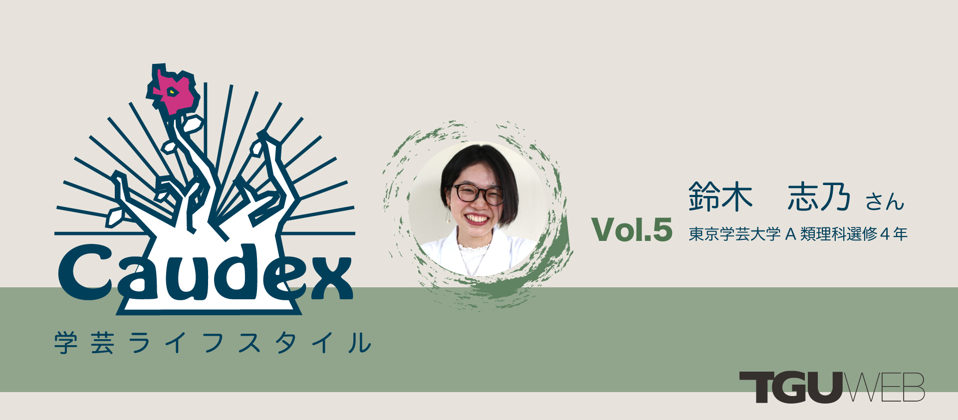 Caudex 学芸ライフスタイル Vol.5  鈴木志乃さん