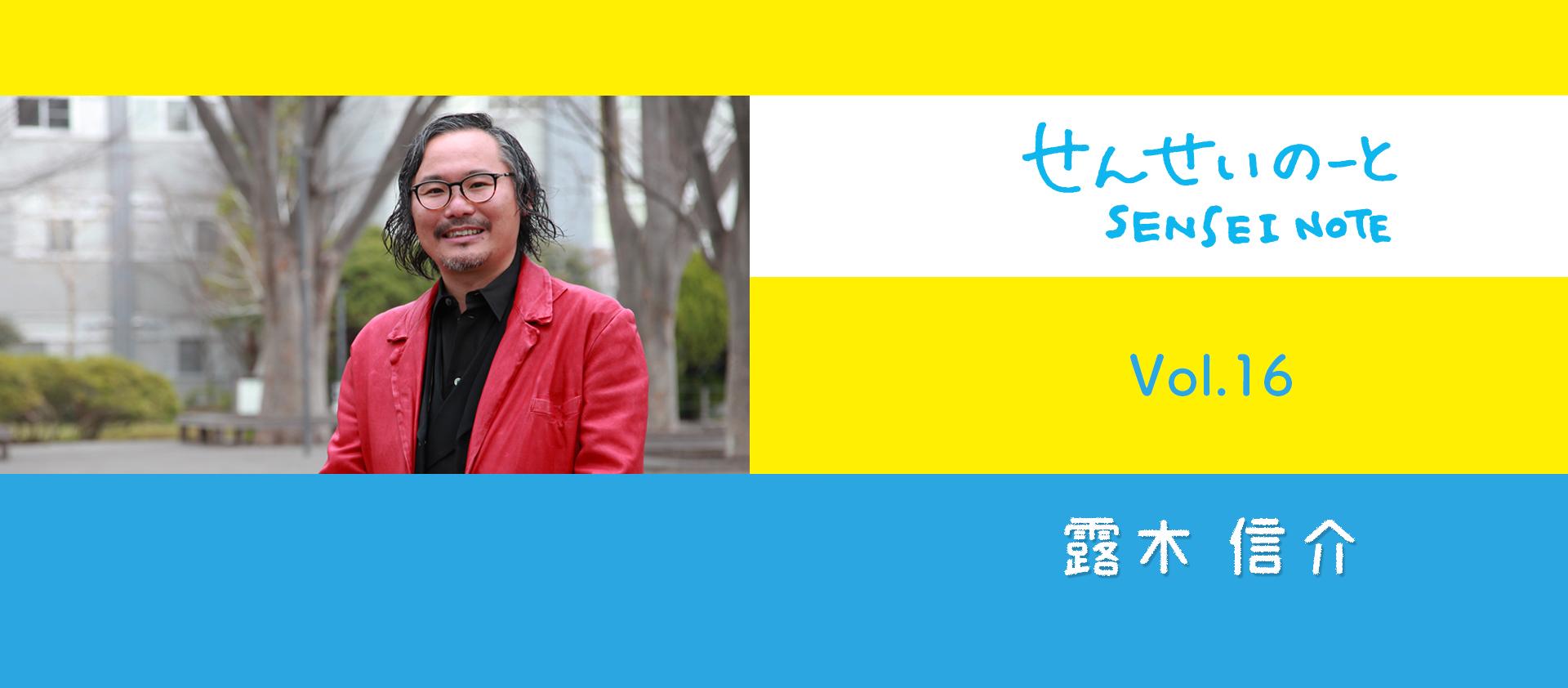 せんせいのーと Vol.16 露木信介 先生