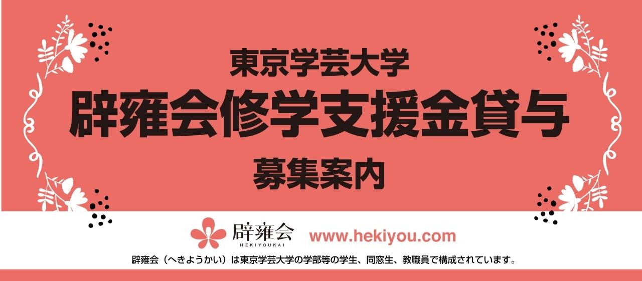 東京学芸大学辟雍会は修学支援金貸与の募集をしています