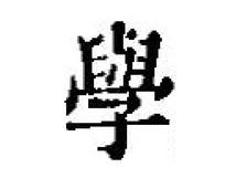 【66】中国古代の青銅器銘文(金文)からみた漢字の世界