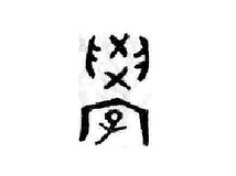 【50】木簡で『論語』を読んでみよう(続)