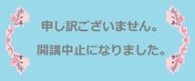 【02】大学周辺地域の湧水地を巡る<br><font color =#ff0000>(開講中止)</strong></font>