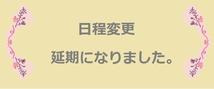 【04】吹奏楽を指揮しよう!(指揮者枠)<font color =#ff0000><br>(日程変更延期)</font></strong>