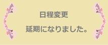 【38】気象予報士に挑戦~実技・二ツ玉低気圧編~<font color =#ff0000><br>(日程変更延期)</font></strong>