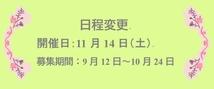 【09】3Dプリンタ入門<br><font color =#ff0000>(日程変更 11月14日に延期)</strong></font>