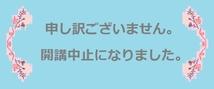 【62】タタミの上であそぼう(夏)<br><font color =#ff0000>(開講中止)</strong></font>