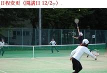 【73】実践テニス教室【初・中級】    <br><font color =#ff0000>日程変更(開講日12/2~)</font></strong>
