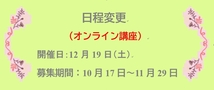 【11】気象予報士に挑戦~実技・日本海低気圧編~<font color =#ff0000><br>(日程変更開講日 12/19オンライン講座)</font></strong>