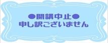 【4】吹奏楽を指揮しよう!(指揮者枠)<font color=#ff0000><strong>【開講中止】</strong></font>