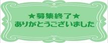 【50】こどもバタフライ体験教室