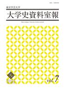 大学史資料室報Vol.7