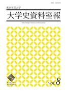 大学史資料室報Vol.8