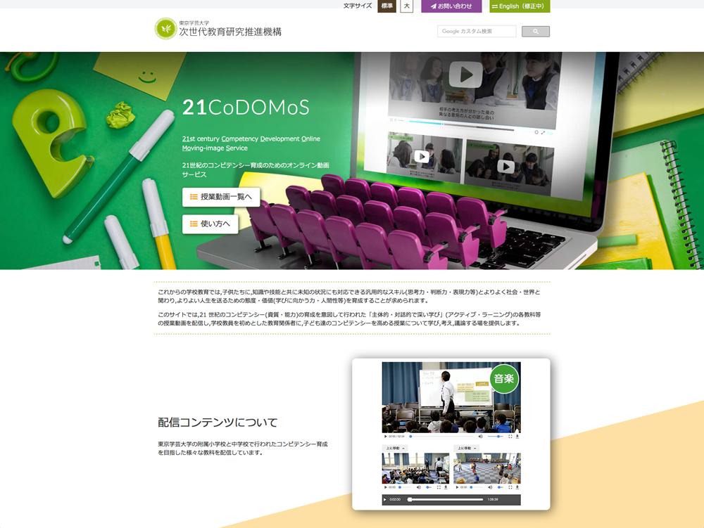 21CoDOMoSトップ画面.jpg